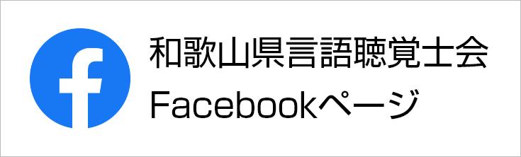 和歌山県言語聴覚士会Facebookページ