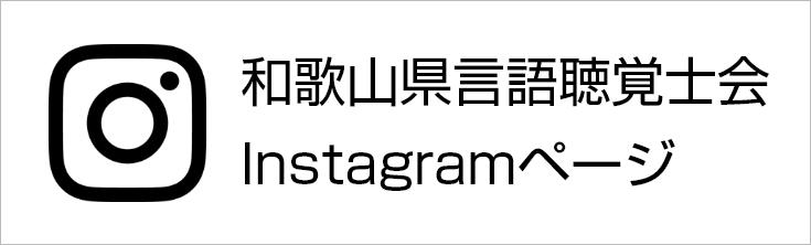 和歌山県言語聴覚士会Instagramページ